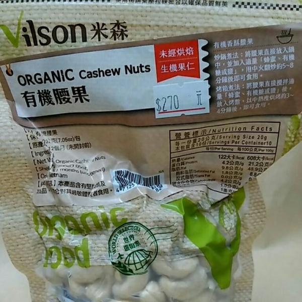 【米森Vilson】有機腰果200g 12包(未經烘焙 生機果仁)