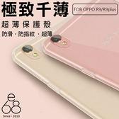 E68精品館 超薄 透明殼 OPPO R9 / R9 Plus 手機殼 TPU 軟殼 隱形 保護套 裸機 保護殼 無掀蓋