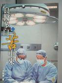 【書寶二手書T3/大學理工醫_JPO】良醫多自苦中來_林啟禎