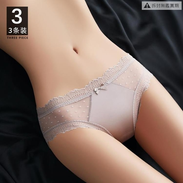 3條|蕾絲冰絲款內褲女純棉襠夏季薄款三角透氣夏女士【貼身日記】
