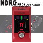 【非凡樂器】KORG PB01 紅色 地板、腳踏調音器(PB-01)【原廠公司貨】