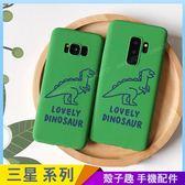 小恐龍 三星 Note9 Note8 Note5 手機殼 綠色手機套 保護殼保護套 霧面磨砂殼