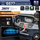 【JHY】15~16年BENZ E-Class W212 10.25吋螢幕GS77系列安卓主機*Phone Link|8核4+64G ※倒車選配