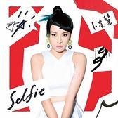 卜星慧 Selfie CD 免運 (購潮8)