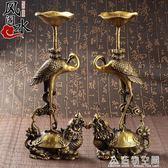 風水純銅龜鶴燭台擺件佛教蠟燭台供佛供燈龜鶴銅器工藝品 造物空間NMS
