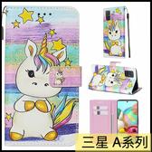 【萌萌噠】三星 Galaxy A51 A71  勁爆新款 卡通動物平紋彩繪側翻皮套 支架插卡磁扣軟殼 手機殼