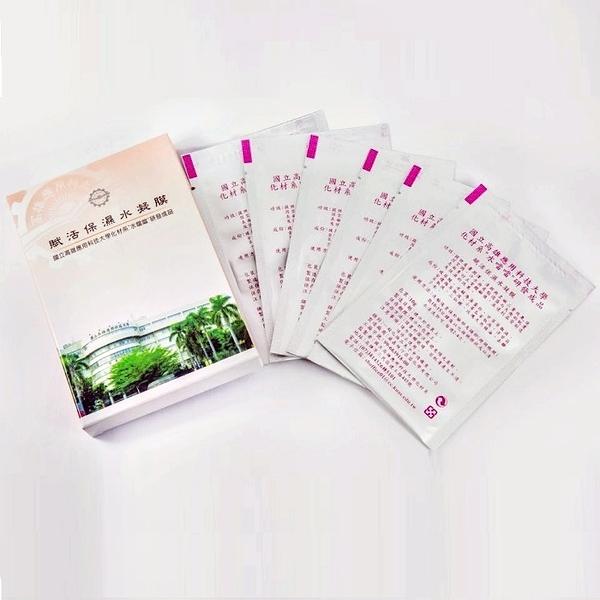 素晴館 KUAS高應大水噹噹保養品牌 玻尿酸賦活保濕水凝膜(10g x 6片/盒)PTT BeautySalon版人氣首推