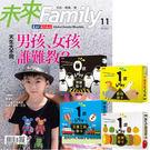 《未來Family》1年12期 贈 baby視覺圖卡(全4盒)