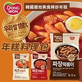 韓國 DONGWON 東遠 年糕料理包 起司年糕 炸醬年糕 年糕 炒年糕 辣炒年糕 調理包 料理包