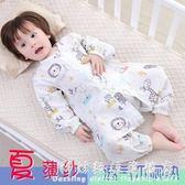 嬰兒紗布睡袋分腿2層純棉3夏天薄款寶寶夏季4歲兒童空調房防踢被 igo科炫數位