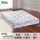 【Minerva】拉韋納 天絲綠色環保硬式連結床墊-雙大6x6.2尺