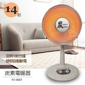 【永用】14吋碳素定時電暖器FC-805T