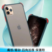 【妃航】iPhone 11/pro/pro max 四角/加厚 膚感/磨砂/半透 軟邊+硬背蓋 保護殼 吊飾孔