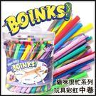 *WANG*美國BOINKS》貓很忙系列玩具彩虹中卷 (顏色隨機出貨)