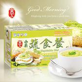 【京工】山藥蔬食餐(10入)~320g/盒~奶素食