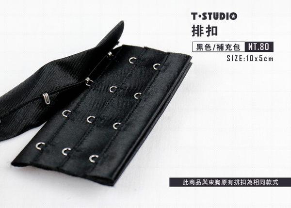 《T-STUDIO拉拉購物網》 排扣補充包(黑)