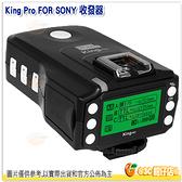 PIXEL King Pro TR for Sony 閃光燈觸發器 單收發器 公司貨 無線 收發器 接收器 閃燈 新熱靴 MI 觸發器