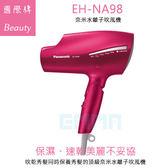 國際牌 EH-NA98 奈米水離子 吹風機 日本同步 最新美髮神器 4種美髮潤肌模式 雙倍礦物負離子