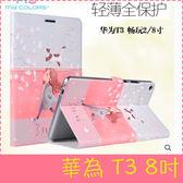 【萌萌噠】華為 HUAWEI MediaPad T3 (8吋)  3D彩繪浮雕平板保護套 側翻皮套 卡通塗鴉 支架 平板套