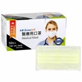 【醫康生活家】永猷 成人醫用口罩50入/盒 黃色 (現貨供應) 醫療口罩