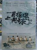 挖寶二手片-L17-032-正版DVD*華語【一首搖滾上月球】-史上最強悍的阿北樂團