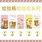 Rilakkuma 拉拉熊 Samsung Galaxy C9 Pro 吃吃吃系列 彩繪保護軟套