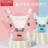 兔貝樂嬰兒背帶腰凳四季通用多功能前小孩兒童抱帶寶寶抱娃單坐凳   萬聖節禮物