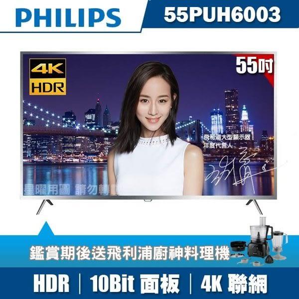 ★送飛利浦廚神料理機★PHILIPS飛利浦 55吋4K HDR聯網液晶顯示器+視訊盒55PUH6003