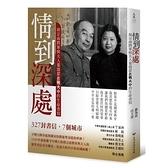 情到深處(胡宗南將軍與夫人葉霞翟在戰火中的生命書寫)