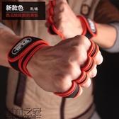 健身護具舉重手套男女器械訓練薄款透氣護腕單杠防滑運動護手掌