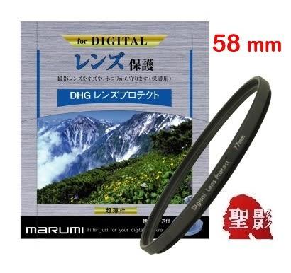 日本 MARUMI 58mm DHG Les Protect 保護鏡 (數位多層鍍膜) 【彩宣公司貨】