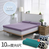 House Door 吸濕排濕10cm藍晶靈涼感記憶床墊全配組-雙大丁香紫