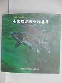 【書寶二手書T2/動植物_JWH】台灣櫻花鉤吻鮭專集_民88