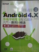 【書寶二手書T5/電腦_XEN】Android 4.X手機/平板電腦程式設計入門、應用到精通_孫宏明