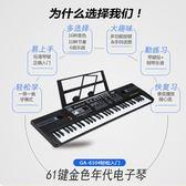 兒童初學61鍵電子琴 鋼琴麥克風寶寶益智早教 LR1816【每日三C】TW