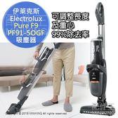 【配件王】日本代購 2018新款 Electrolux 伊萊克斯 Pure F9 PF91-5OGF 直立式吸塵器