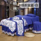 美容床罩四件套簡約高檔歐式按摩理療床套美容院美體spa帶洞 【格林世家】