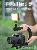 自拍桿 手機單反微單相機U型攝影平衡穩定器防抖手持手提跟拍云臺多功能視頻拍 爾碩 雙11