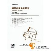 鋼琴前奏曲廿四首(中國節令風情)