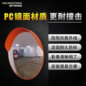 100CM室外廣角鏡/道路廣角鏡/凸面鏡/道路轉角鏡