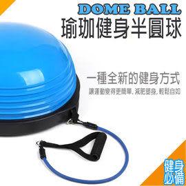 金德恩 台灣製造 居家款--瑜珈健身半圓球/拉繩半圓平衡踏墊/瑜珈球座/平衡球