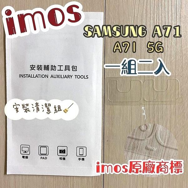 【iMos】3SAS 鏡頭保護貼2入組 附清潔組 Samsung Galaxy A71 / A71 5G (6.7吋) 雷射切割 疏油疏水 鏡頭貼
