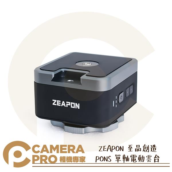 ◎相機專家◎ ZEAPON 至品創造 PONS 單軸 電動雲台 聯動 承重50kg 1/4 3/8 PS-E1 公司貨