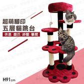 超萌腳印五層貓跳台 貓跳台 貓舒壓 貓磨爪 寵物跳台 貓爬架 貓抓 貓玩具 寵物玩具 磨爪舒壓282591