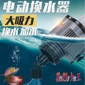 魚缸換水器 電動吸便器抽水器抽魚便吸污清理清潔工具 BT5573【花貓女王】