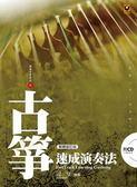 【非凡樂器】M6005古箏速成演奏法【附CD】(繁體修訂版)