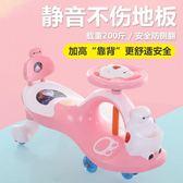 步扭扭車溜溜車搖擺車兒童車1-3歲男女寶寶玩具學步車小孩萬向輪【全館滿千折百】