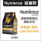 Nutrience紐崔斯〔黑鑽頂級無穀凍乾貓糧,火雞+雞+鮭魚,2.27kg,加拿大製〕