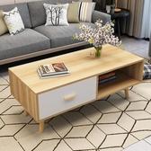 客廳桌 茶幾客廳小戶型簡易長方形現代簡約北歐家用桌茶臺帶抽屜小茶幾LX 智慧e家