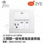 中一 熊貓系列 JY-5155*3+JY-1101W 110/220全電壓 三開關一接地單插座蓋板組